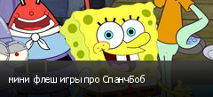 мини флеш игры про СпанчБоб