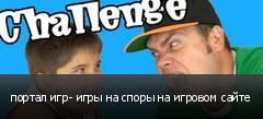 портал игр- игры на споры на игровом сайте