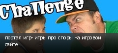 портал игр- игры про споры на игровом сайте