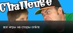 все игры на споры online