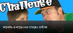 играть в игры на споры online