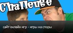 сайт онлайн игр - игры на споры