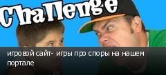 игровой сайт- игры про споры на нашем портале