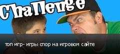 топ игр- игры спор на игровом сайте
