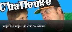играй в игры на споры online