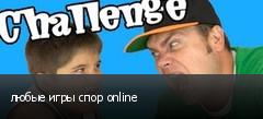 любые игры спор online