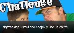 портал игр- игры про споры у нас на сайте