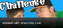 игровой сайт- игры спор у нас