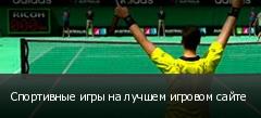 Спортивные игры на лучшем игровом сайте