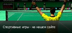Спортивные игры - на нашем сайте