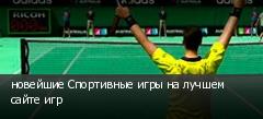 новейшие Спортивные игры на лучшем сайте игр