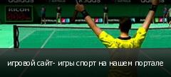 игровой сайт- игры спорт на нашем портале