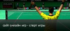сайт онлайн игр - спорт игры