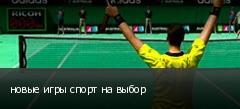 новые игры спорт на выбор