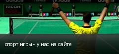 спорт игры - у нас на сайте