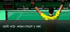 сайт игр- игры спорт у нас