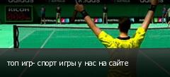 топ игр- спорт игры у нас на сайте