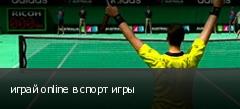играй online в спорт игры
