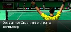бесплатные Спортивные игры на компьютер