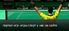 портал игр- игры спорт у нас на сайте