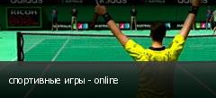 спортивные игры - online