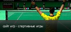 сайт игр - спортивные игры