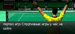 портал игр- Спортивные игры у нас на сайте