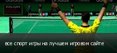 все спорт игры на лучшем игровом сайте