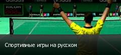 Спортивные игры на русском