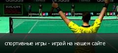 спортивные игры - играй на нашем сайте