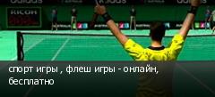 спорт игры , флеш игры - онлайн, бесплатно