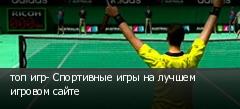топ игр- Спортивные игры на лучшем игровом сайте