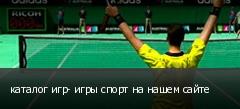 каталог игр- игры спорт на нашем сайте