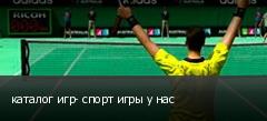 каталог игр- спорт игры у нас