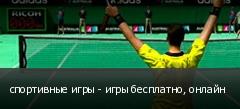 спортивные игры - игры бесплатно, онлайн