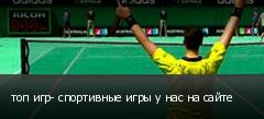 топ игр- спортивные игры у нас на сайте