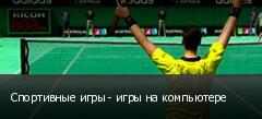 Спортивные игры - игры на компьютере