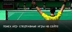 поиск игр- спортивные игры на сайте