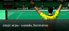 спорт игры - онлайн, бесплатно