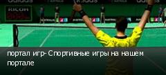 портал игр- Спортивные игры на нашем портале