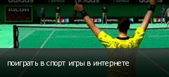 поиграть в спорт игры в интернете