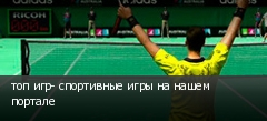 топ игр- спортивные игры на нашем портале