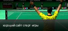 хороший сайт спорт игры