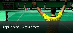 игры online - игры спорт