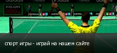 спорт игры - играй на нашем сайте