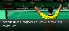 бесплатные Спортивные игры на лучшем сайте игр