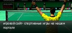 игровой сайт- спортивные игры на нашем портале