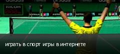 играть в спорт игры в интернете