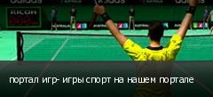 портал игр- игры спорт на нашем портале