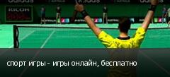 спорт игры - игры онлайн, бесплатно